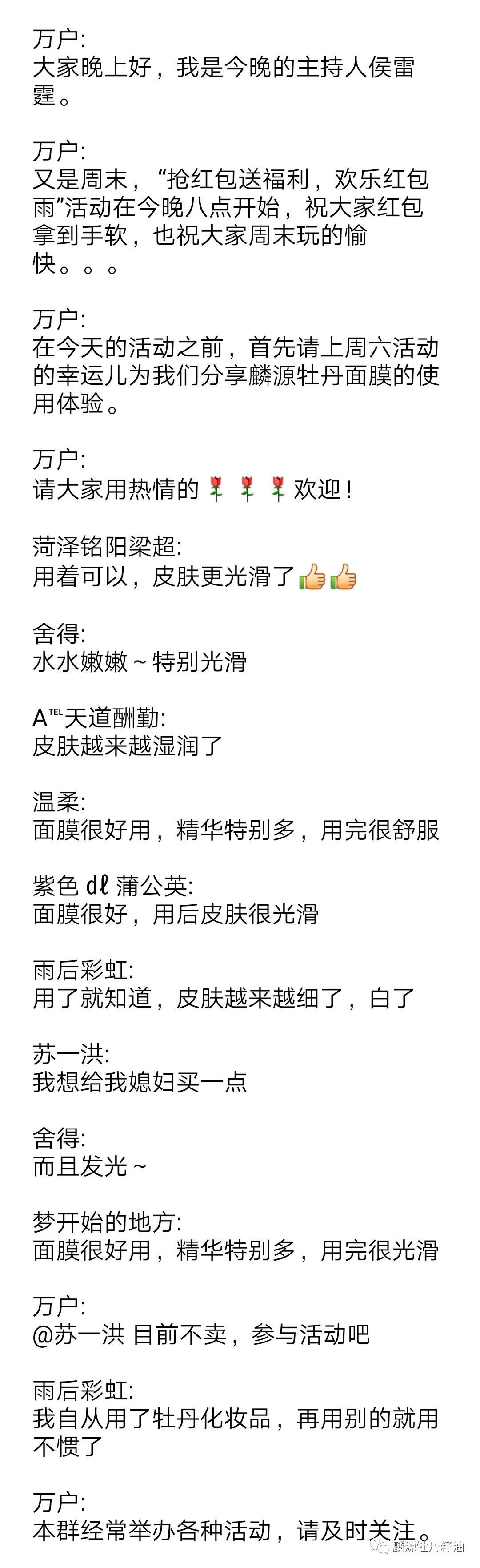 """麟源牡丹商学院11月24日成功举办""""抢红包送福利,欢乐红包雨""""运动"""