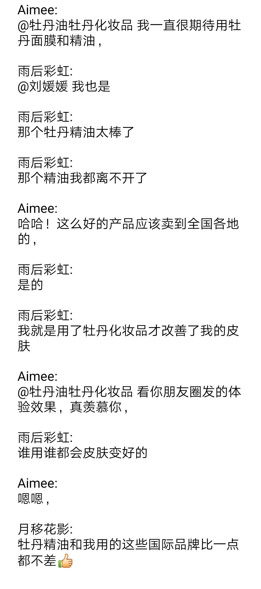 """麟源牡丹商学院于12月1号晚8点举办了""""抢红包送福利,欢乐红包雨""""运动"""