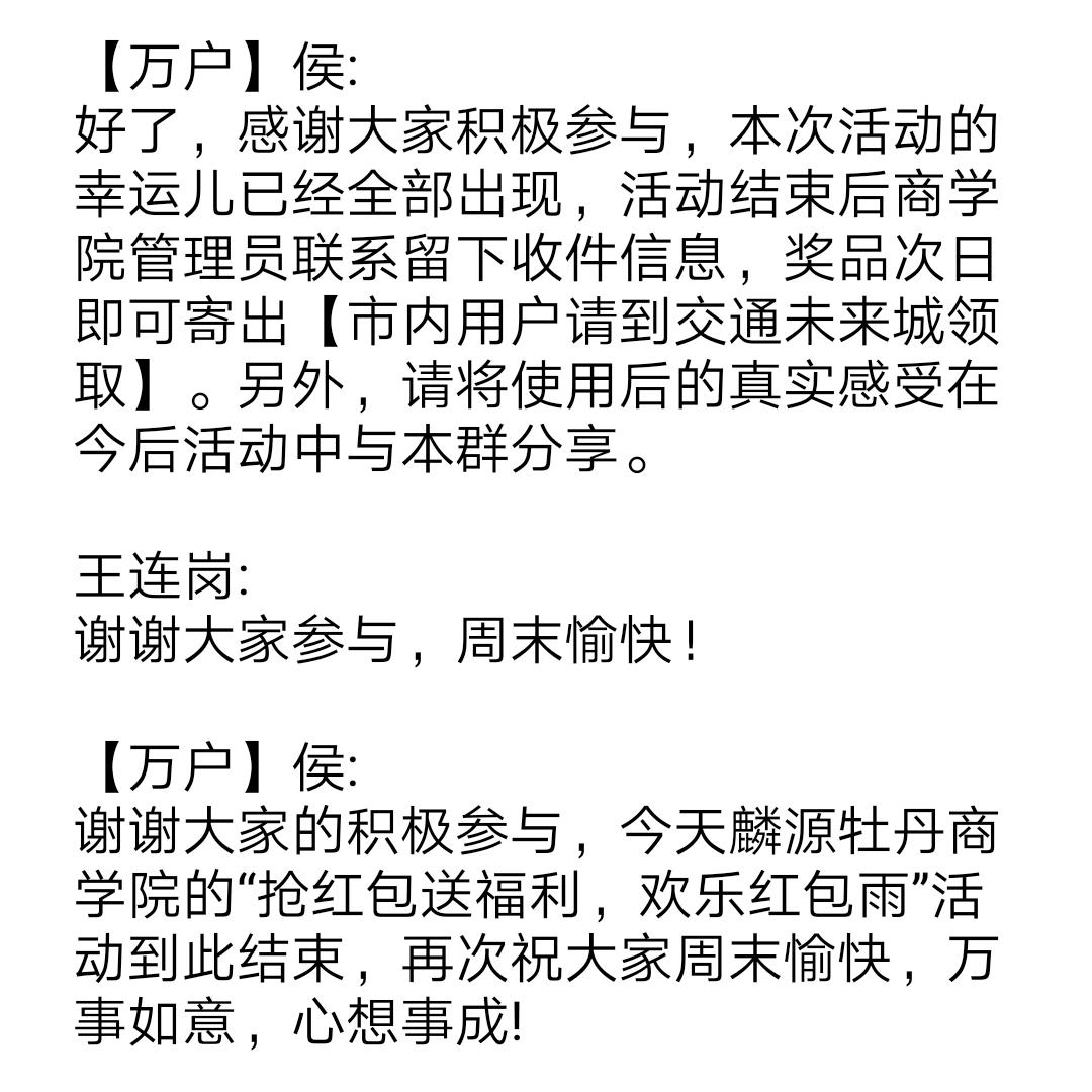 """麟源牡丹商学院于12月8号晚8点举办了""""抢红包送福利,欢乐红包雨""""运动"""