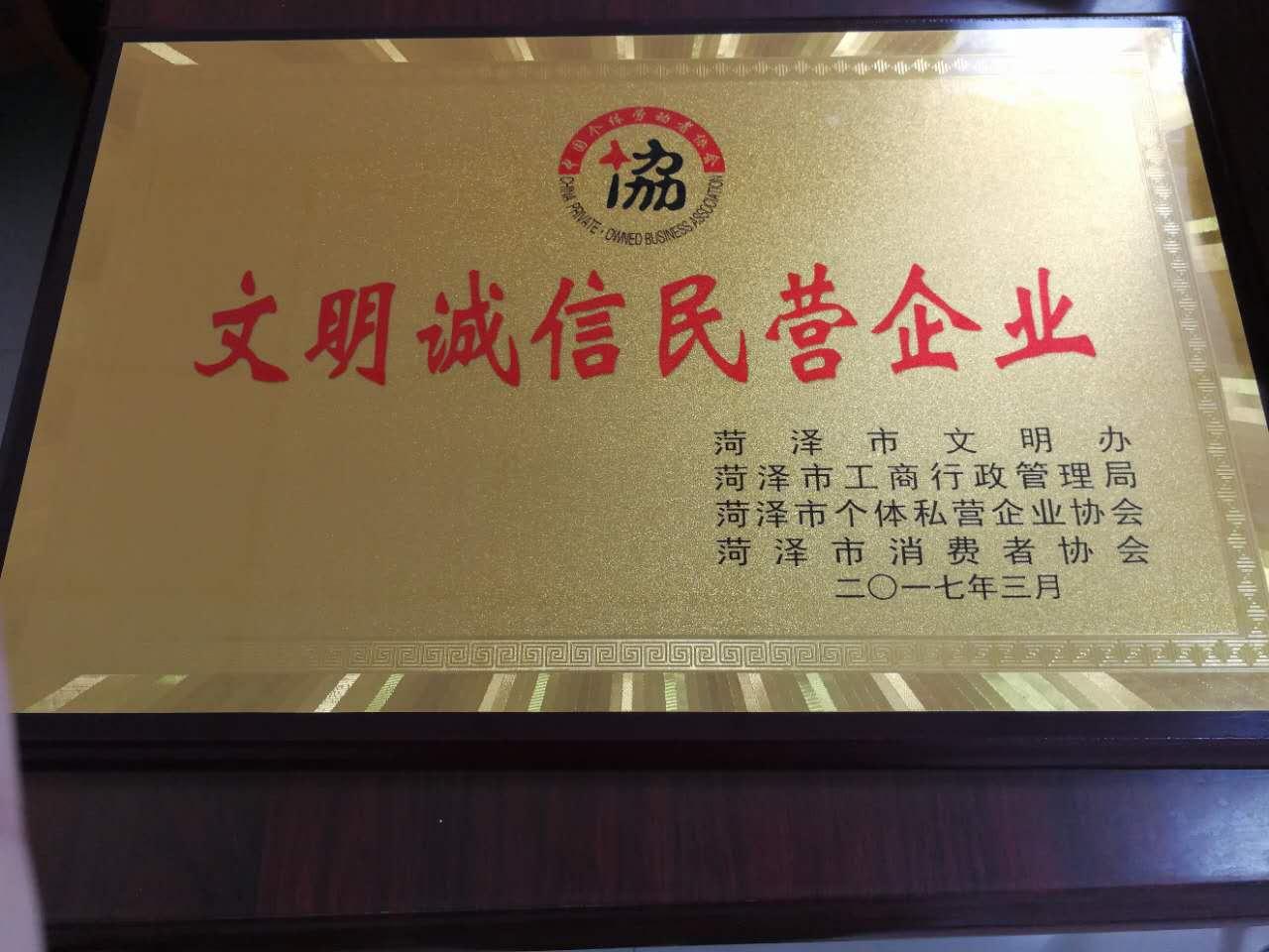 麟源牡丹康普生物公司被评为菏泽市文明诚信企业