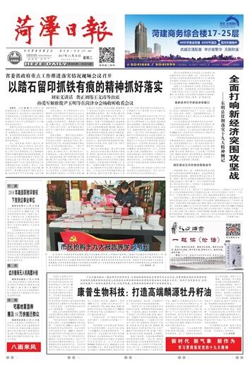 菏泽日报头版报导麟源牡丹籽油