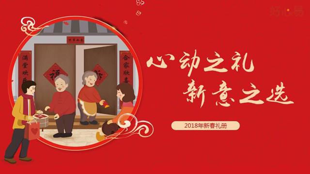 2018春节员工福利礼品首选麟源牡丹籽油