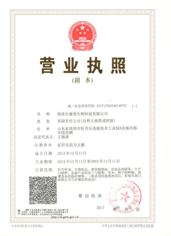 菏泽市康普生物科技有限公司业务执照