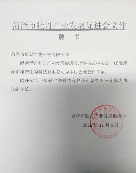 菏泽市康普生物科技有限公司为菏泽市牡丹产业发展促进会副会长单位