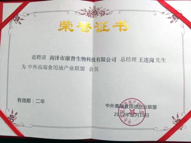 总经理王连岗为中外高端食用油产业联盟会员聘书