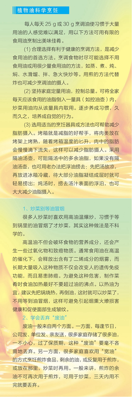 如何选油、如何用油?麟源牡丹籽油保举中国居民粮油健康消耗指南