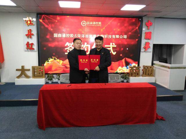2月7日麟源牡丹总经理王连岗与深圳国商通控股集团签署牡丹籽油等产品供给协议