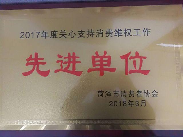 """菏泽市康普生物科技有限公司荣获""""2017年度菏泽市关心支撑消耗维权先辈单位"""""""