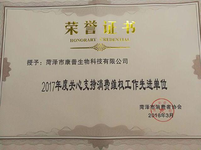 """麟源牡丹籽油荣获""""2017年度菏泽市关心支撑消耗维权先辈单位"""""""