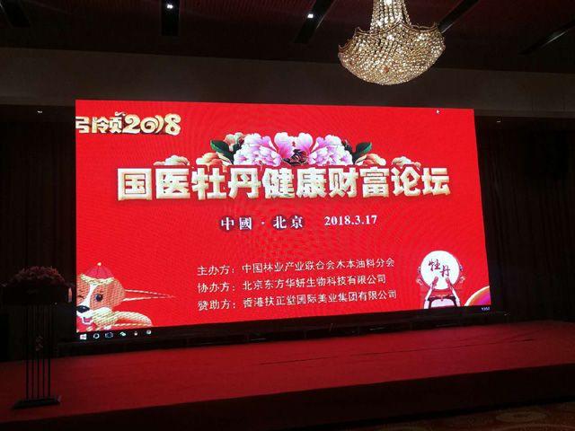 麟源牡丹总经理王连岗参加中国国医节和中国国医牡丹财富论坛