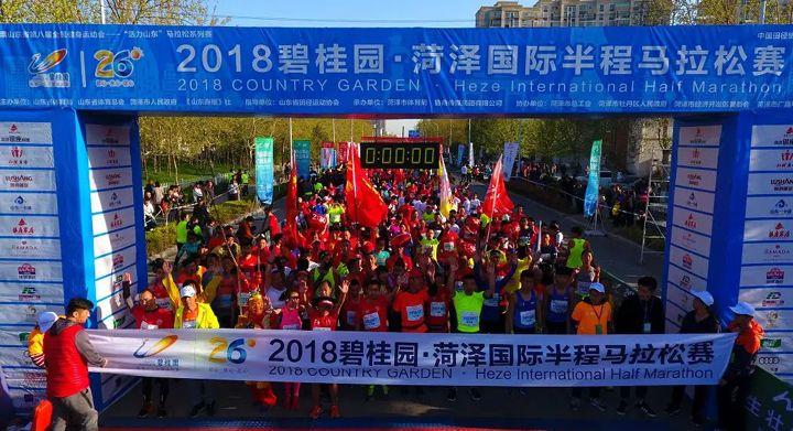 2018山东菏泽半程马拉松全市沸腾 前百名获奖选手奖品由麟源牡丹赞助