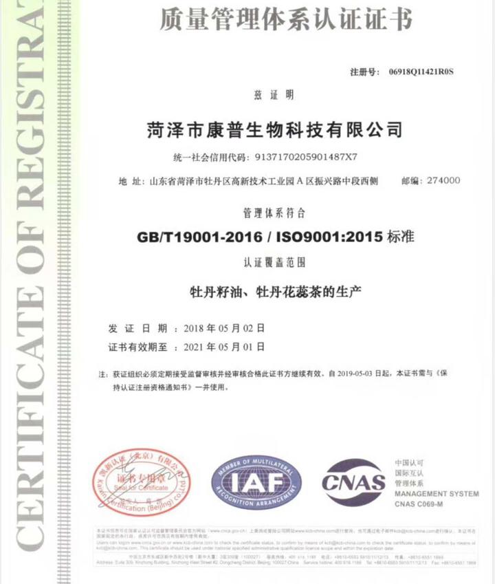 恭贺麟源牡丹籽油厂家油通过ISO9001和HACCP认证