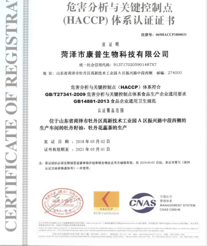 菏泽市康普生物科技有限公司获得HACCP系统认证证书