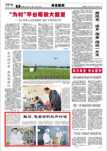 菏泽日报报道麟源做最好的牡丹籽油