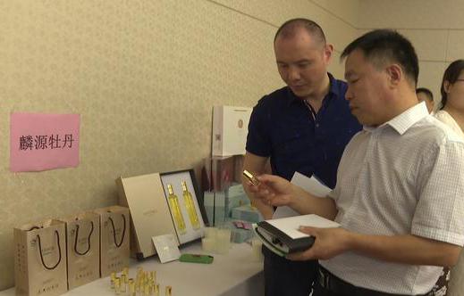 王连岗受邀参加菏泽牡丹产业发展定位研讨会