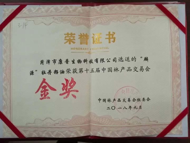 康普生物科技有限公司选送的麟源牡丹籽油荣获第十五届中国林产品交易会金奖
