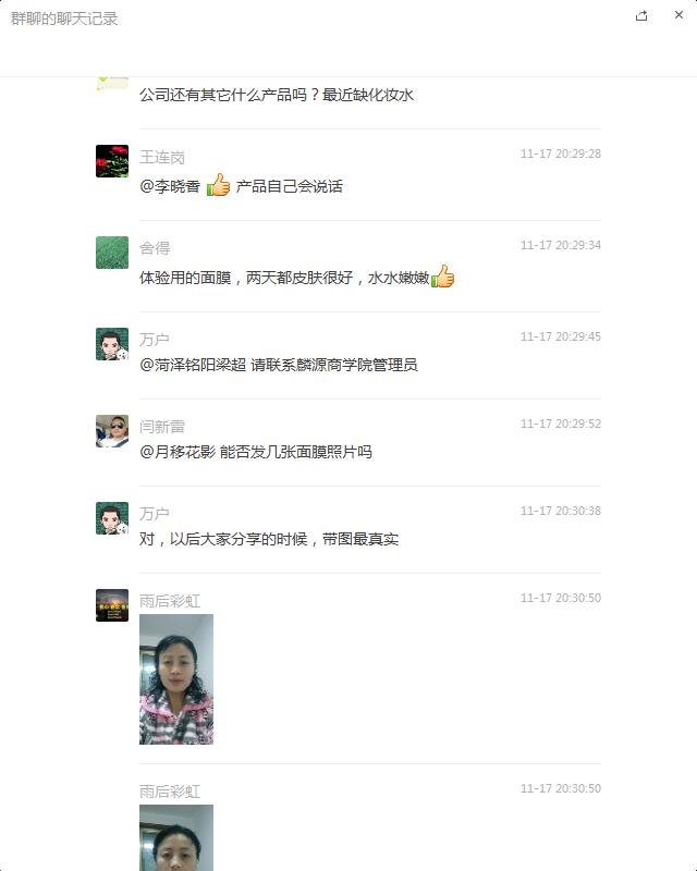 """麟源牡丹商学院11月17日成功举办""""抢红包送福利,欢乐红包雨""""运动"""