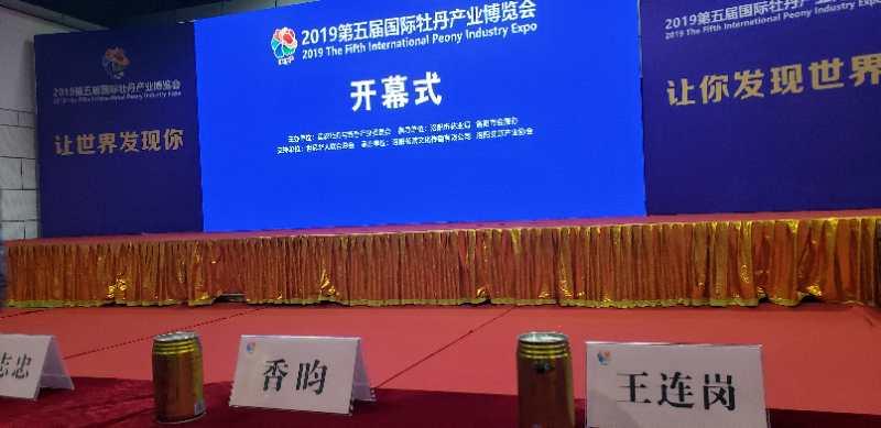 麟源牡丹震撼第五届国际牡丹产业博览会