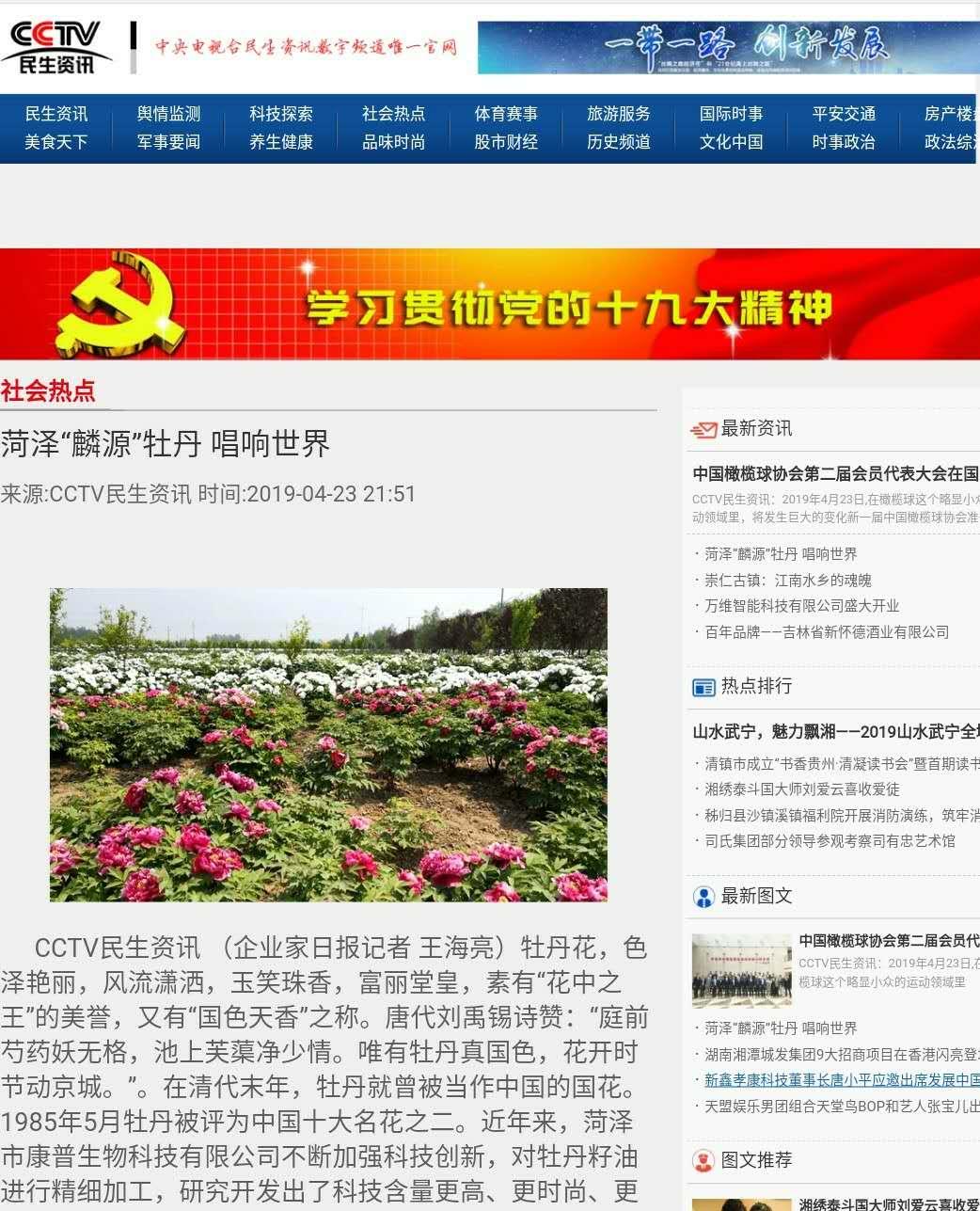 麟源牡丹刊登CCTV民生频道成为社会热点