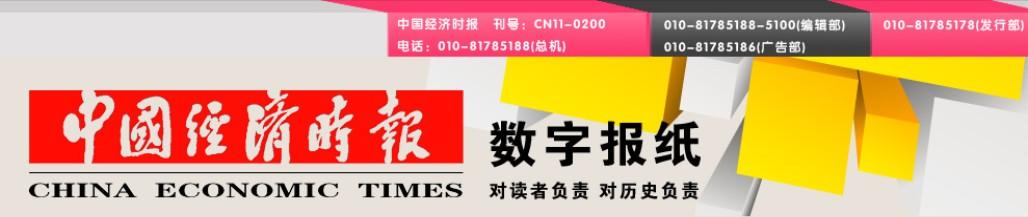 """""""麟源""""牡丹创新科技引领时尚    刊登中国经济时报成为世界焦点"""