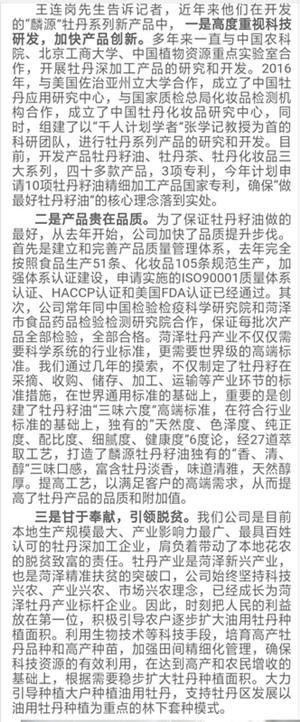 """""""菏泽最美牡丹人""""王连岗携麟源唱响世界——来自消耗时报热门报道"""
