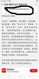 易网消息网站报道麟源牡丹创新科技 牡丹产品时尚又实用