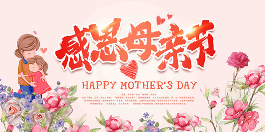 母亲节 | 感恩与爱在心中  麟源祝天下母亲节日快乐