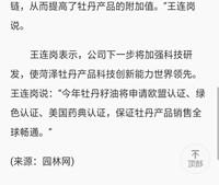 中国园林网力推麟源牡丹智能面膜