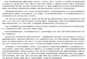 麟源牡丹唱响世界   ——中国经济网专门报道