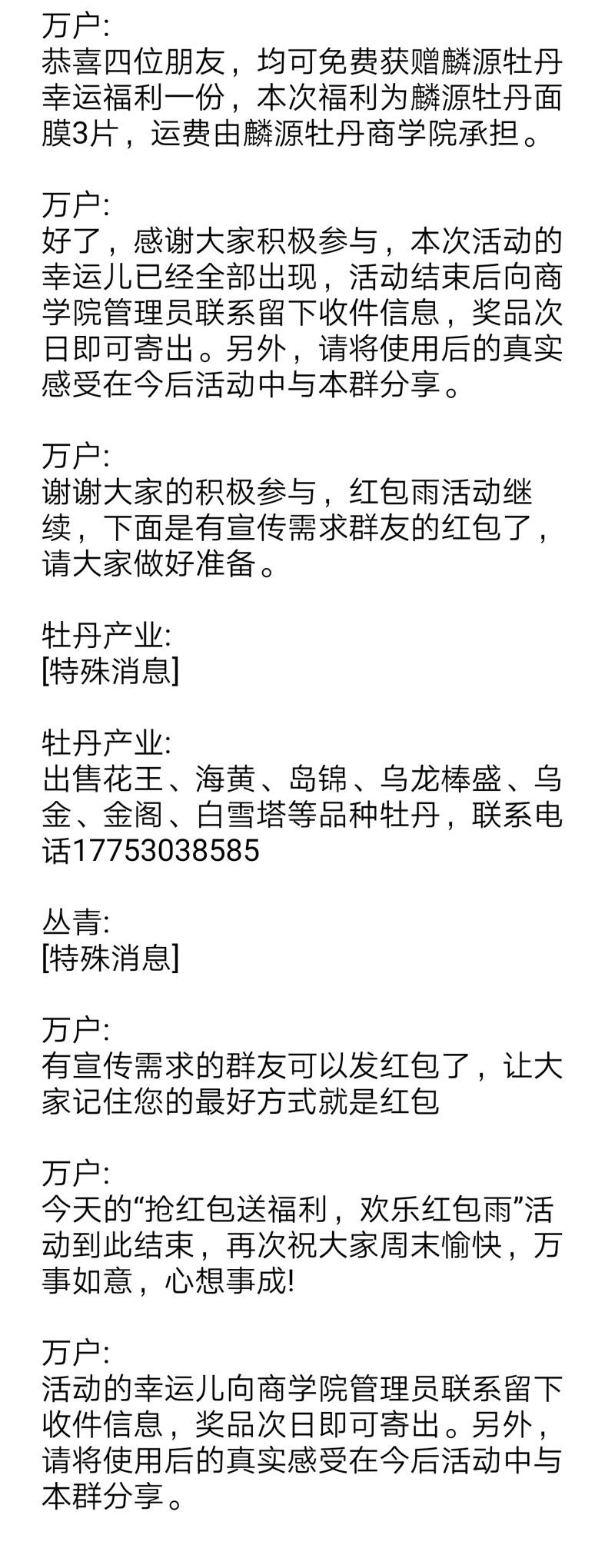 """麟源牡丹商学院成功举办""""抢红包送福利,欢乐红包雨""""运动"""