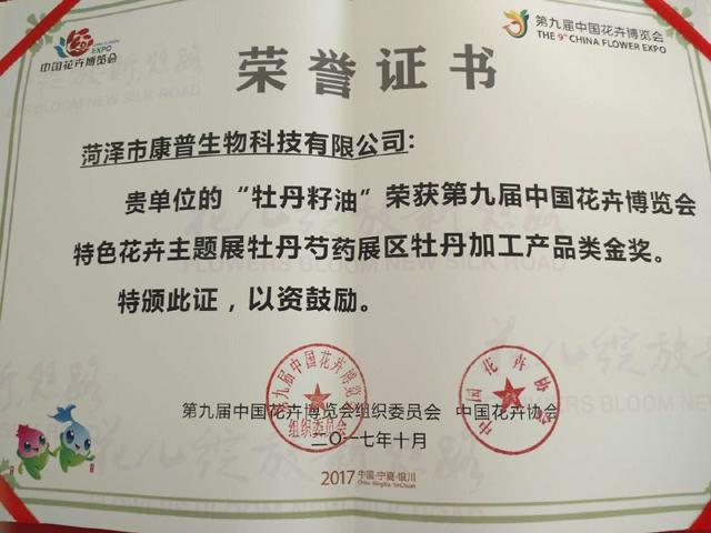 康普生物科技有限公司的牡丹籽油荣获花博会产品类唯一金奖