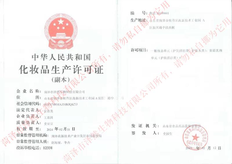 2019开门红高科牡丹的化妆品生产允许证荣获批复